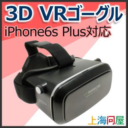 上海問屋、iPhone6S Plusサイズの大型スマホも装着可能なVRゴーグルを販売開始
