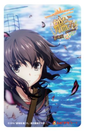KADOKAWA、「劇場版 艦これ」のグッズ付前売券第1弾の情報を公開 販売は6/11より