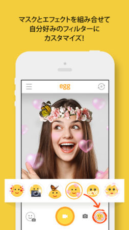 "LINE、""自撮り""を一瞬で変身できる自撮り動画アプリ「egg(エッグ)」をリリース"