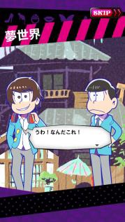 スマホ向けジュエルパズル「【18】 キミト ツナガル パズル」、人気アニメ「おそ松さん」とのコラボを開始