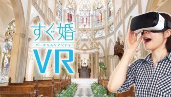 A.T.brides、ブライダルからVR事業に新規参入しすぐ婚VR」を提供開始