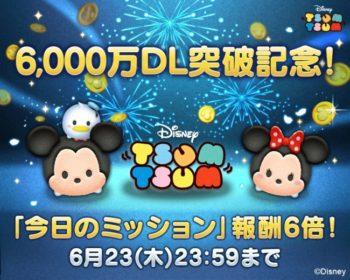 LINE×ディズニーのコラボタイトル「LINE:ディズニー ツムツム」、世界累計6000万ダウンロードを突破