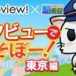 位置ゲーム「駅奪取シリーズ」、日本最大級の遊び・体験のオンライン予約プラットフォーム「asoview!」とコラボ