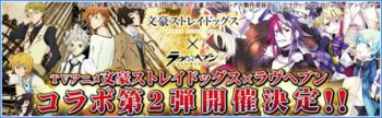 スマホ向け乙女パズル「ラヴヘブン」にてアニメ版「文豪ストレイドッグス」とのコラボ第2弾を開催決定