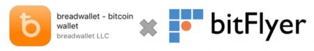 bitFlyer、仮想通貨「Bitcoin」のウォレットアプリを運営するbreadwalletへ出資