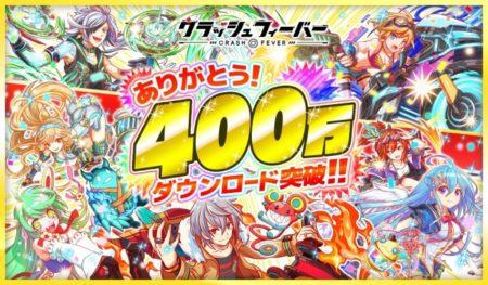 スマホ向けブッ壊し!ポップ☆RPG「クラッシュフィーバー」、400万ダウンロードを突破