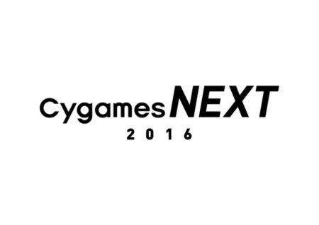 Cygames、8/21に今後の新展開を発表するイベント「Cygames NEXT 2016」を開催
