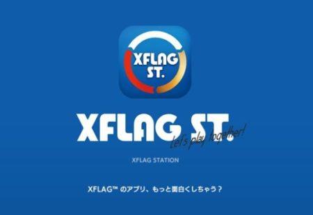 ミクシィのXFLAGスタジオ、提供タイトルのサポートアプリ「エクステ - XFLAG STATION」をリリース