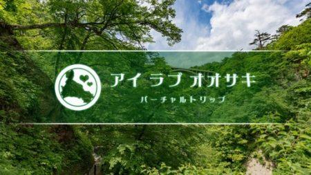 タイトー、VRで宮城県大崎地域の観光体験ができるバーチャルトリップページ 「アイラブオオサキ」を公開