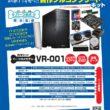 ドスパラ、VRに特化した自作パソコンセット「パーツの犬モデルVR-001」を発売