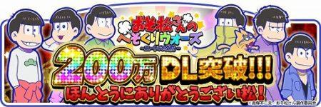 人気アニメ「おそ松さん」のスマホ向けタワーディフェンスゲーム「おそ松さんのへそくりウォーズ」、200万ダウンロードを突破
