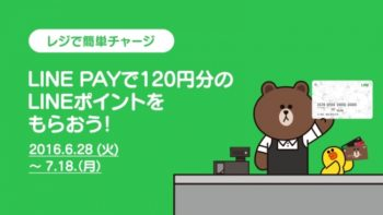 LINE Payカード、全国の「ローソン」のレジで現金チャージが可能に