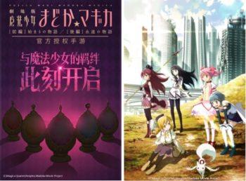 モブキャスト、劇場版「魔法少女まどか☆マギカ」の中華圏向け新作スマホゲームを年内リリース