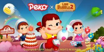 LINEキャラのスマホ向けパズルゲーム「LINE バブル2」、不二家の「ペコちゃん」とのコラボを開始