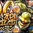 「キン肉マン」のスマホ向けゲーム「キン肉マン マッスルショット」、300万ダウンロードを突破