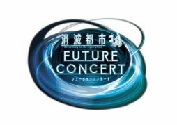 DJとオーケストラのコラボによる音楽イベント「消滅都市 FUTURE CONCERT」が12月に開催決定