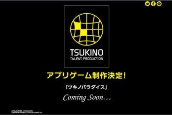 バンダイナムコエンターテインメント、人気コンテンツ「ツキノ芸能プロダクション」のスマホゲームを制作決定
