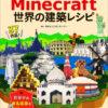 ニコ生でお馴染みのMinecraft達人によるレシピ集「Minecraft 世界の建築レシピ」発売