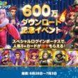 LINEのスマホ向けボードゲーム「LINE ゲットリッチ」、600万ダウンロードを突破