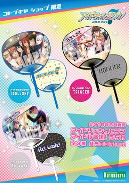 壽屋、スマホ向け男性アイドル育成ゲーム「アイドリッシュセブン」のうちわを8月に発売