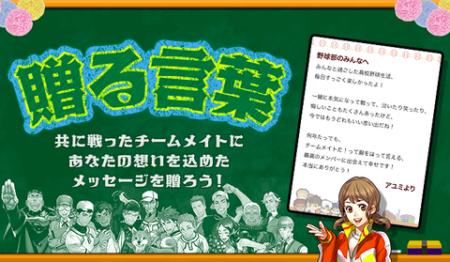 カヤック、ソーシャル野球ゲーム「ぼくらの甲子園!熱闘編」のサービスを6/15に終了 特設サイト「贈る言葉」を公開