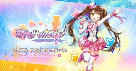 ギノ、プログラミングでアイドルを育成する「paiza オンラインハッカソンVol.8 恋するハッカソン~君色に染まるアイドル~」を公開