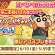 「クレヨンしんちゃん」のスマホゲーム「クレヨンしんちゃん 嵐を呼ぶ 炎のカスカベランナー!!」、600万ユーザーを突破