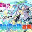 スマホ向けブッ壊し!ポップ☆RPG「クラッシュフィーバー」の中文繁体字版、独自に初音ミクとのコラボを実施決定