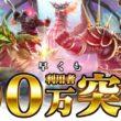 コロプラの最新スマホゲーム「ドラゴンプロジェクト」、リリースから4日で100万ダウンロードを突破
