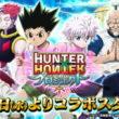 「白猫プロジェクト」とアニメ「HUNTER×HUNTER」が6/15よりコラボイベントを開始