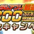 スマホ向けアクションRPG「スーパーガンダムロワイヤル」、300万ダウンロードを突破