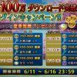 スマホ向けRPG「LINE 三国志ブレイブ」が100万ダウンロード突破