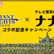 スマホ向けRPG「ヴァリアントナイツ」、テレビ東京のキャラクター・バナナ社員「ナナナ」とコラボ