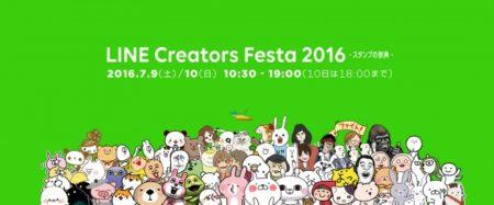 LINE、人気スタンプクリエイターが集結するユーザー参加型イベント「LINE Creators Festa 2016-スタンプの祭典-」を7月に開催