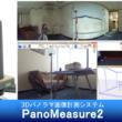 ズームスケープ、3Dパノラマ画像計測システム 「PanoMeasure2」を6/30にリリース