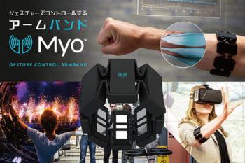 FOX、手や腕の動きを検出できるアームバンド型モーションコントローラ「Myo」を日本国内で販売