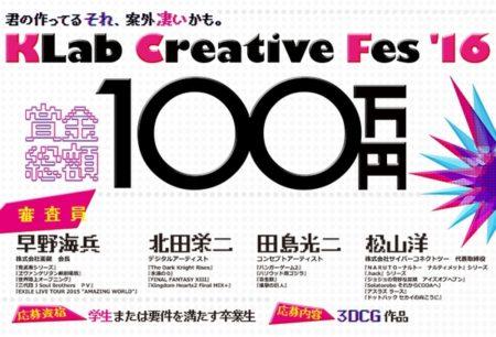 KLab、3DCGクリエイターを発掘する学生向けコンテスト「KLab Creative Fes'16」を開催