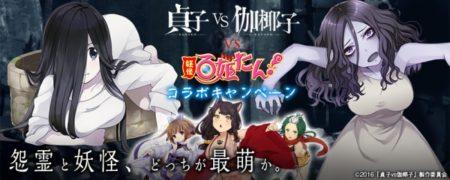 スマホ向けRPG「妖怪百姫たん!」、映画「貞子vs伽椰子」とコラボ