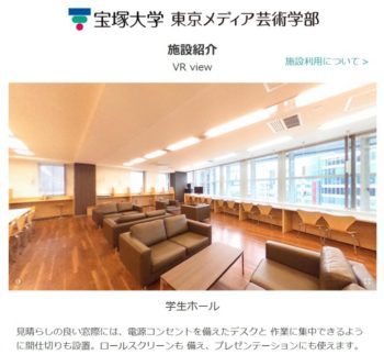 宝塚大学東京メディア芸術学部、「VRキャンパス紹介」を公開