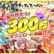 スマホ向けブッ壊し!ポップ☆RPG「クラッシュフィーバー」、300万ダウンロードを突破