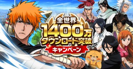 「BLEACH」のスマホゲーム「BLEACH Brave Souls」、1400万ダウンロードを突破