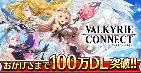 エイチームの新作スマホ向けRPG「ヴァルキリーコネクト」、100万ダウンロードを突破