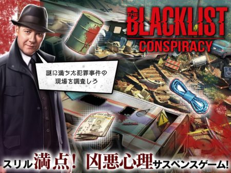 ゲームロフト、海外ドラマ「BLACKLIST/ブラックリスト」のスマホゲーム「The Blacklist: Conspiracy」をリリース