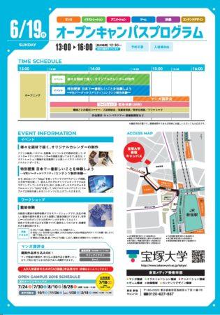 宝塚大学東京メディア芸術学部、「オリジナルカレンダーの制作」と「VRコンテンツ制作体験」の2つの授業を実施