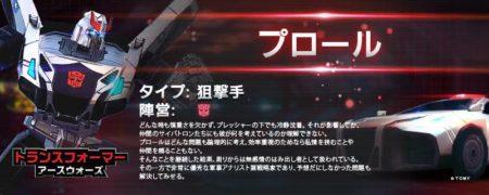 「トランスフォーマー」の新作スマホ向けストラテジーゲーム「トランスフォーマー:アースウォーズ」日本版、事前登録受付を開始