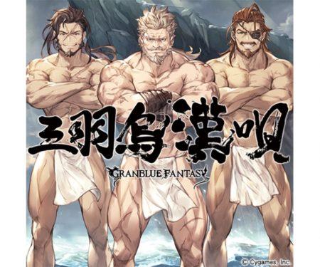 Cygames、「グランブルーファンタジー」のキャラソンCD「三羽烏漢唄 ~GRANBLUE FANTASY~」&「ヨゾラのシズク ~GRANBLUE FANTASY~」を発売