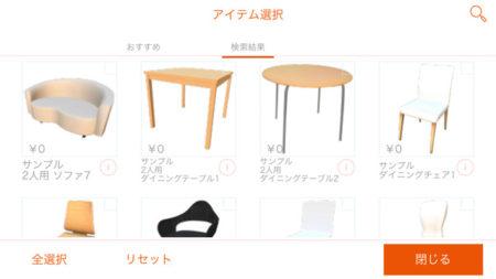 リノベる、家具を自由にシミュレーションできるアプリ「リノベる。おうちプランナー」をリリース