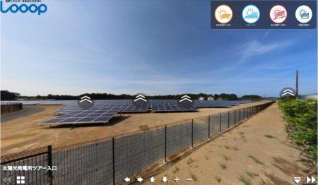 Looop、いつでもどこでも360°見て回れる「バーチャル太陽光発電所見学ツアー」を提供開始