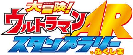 ウルトラ戦士&怪獣が今夏に福島に出現 「大冒険!ウルトラマンARスタンプラリーinふくしま」開催決定