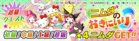 スマホ向けブッ壊し!ポップ☆RPG「クラッシュフィーバー」、6/13よりサンリオキャラとコラボを開始